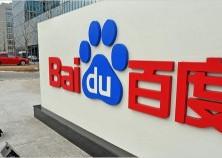 Baidu investirá R$ 200 mil em startups criadas por estudantes brasileiros